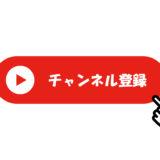 参考になる投資YouTubeチャンネル